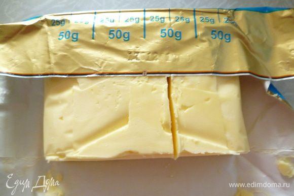 Сливочное масло заранее достать из холодильника.