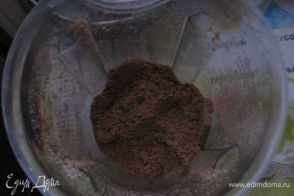 Шоколадное печенье раскрошить или измельчаем в блендере.