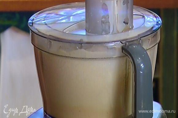 Не прекращая взбивать, тонкой струйкой влить горячие сливки с молоком и еще немного взбить.