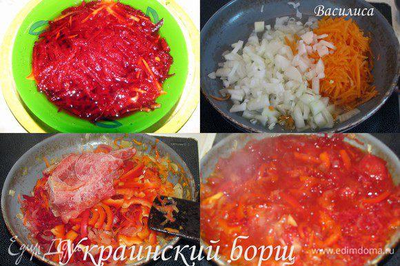Фасоль предварительно помыть и залить на ночь холодной водой.Мясо на косточке помыть, положить в кастрюлю и залить водой.Если вы не замачивали фасоль. то добавляем сейчас. Если замачивали. то кладем ее через часик. луковицу прям в шелухе и половинку морковки. кусок сельдерея. Довести до кипения, посолить и периодически снимая пену, варить до готовности. Примерно полтора часа. Затем бульон процедить. Я не переливаю в другую кастрюлю. а просто как бы процеживаю ситечком. Мясо отделить от косточки и нарезать небольшими порционными кусочками. Не забудем вынуть луковицу, морковку и сельдерей. Добавить картофель нарезанный соломкой. Не знаю почему. но соломкой вкуснее, чем кубиками.Свеклу нашинковать на крупной терке или порнзать тоненько соломкой. Положить в миску. залить водой с добавлением уксуса. Тем временем шинкуем лук. морковь.корневой сельдерей или режем стеблевой тонкими дольками. пассеруем на растительном масле, добавляем перец. свеклу. корневой или стеблевой сельдерей.помидоры, томатный соус. чуть чуть водички и тушим мин 5...Затем перекладываем в кастрюлю. Туда же шинкуем тоненька капусту.Закрываем крышкой и томим на слабом огне. Я добавляю соленую смесь. У меня в нее входит укроп, петрушка, базилик, кориандр и белый корень (пастернак или корень петрушки) Теперь добавляем чеснок. свежую зелень. щепотку сахара и выключаем огонь. Мама борщ заталкивала. Для этого Перетираем сало и чеснок..Но я просто кладу чеснок.
