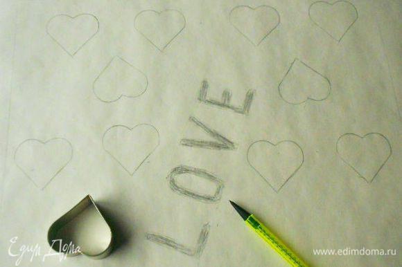На пекарской бумаге карандашом обвести формочки для печенья или другой трафарет, можно что-то написать. Надпись лучше сделать чёткой, жирным шрифтом.
