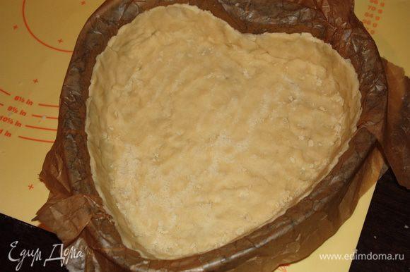 Раскатываем тесто и переносим в форму, смазанную сливочным маслом или покрытую бумагой. Формируем бортики. Можете отрывать от теста небольшие кусочки и растягивать их прямо в форме. Убираем на 30 минут в холодильник.