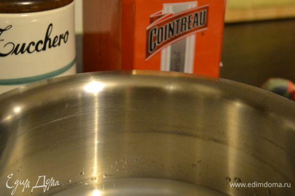 Приготовить ликерную пропитку. Для этого поставить нагреваться воду, в которую мы добавляем сахар и ликер (желательно, апельсиновый, я использовала Cointreau). Как следует перемещать до полного растворения сахара (не перегрейте!) и поставить остывать.