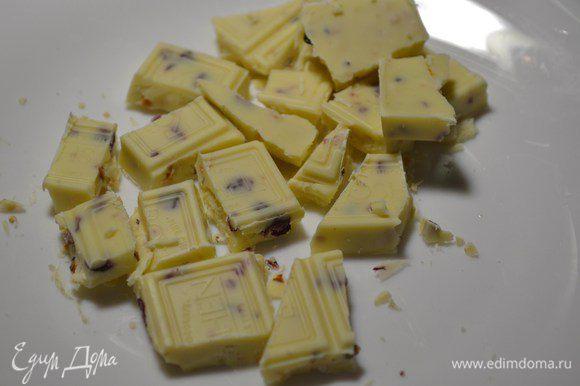 Шоколад разломать на мелкие кусочки.