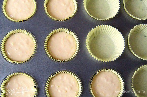 Углубления формы для выпечки кексов смазать маслом или уложить в них бумажные формочки. В каждую ячейку выложить тесто на 3/4 объема. Выпекать при 180 г 25-30 мин. до образования золотистой корочки.