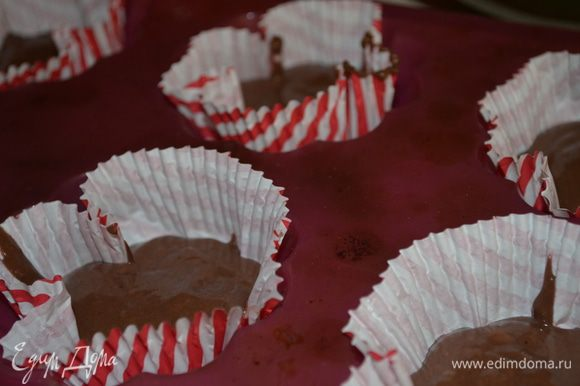 теперь раскладываем тесто по формочкам. Я сделали с бумажками для кексов и без них! Мне больше в этот раз понравилось БЕЗ, т к текстура у этих кексов не предназначена для бумажек. В каждую формочку кладем по 2 ст ложки теста