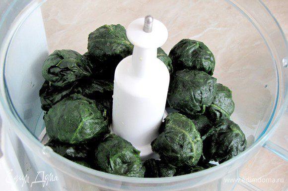 Разморозить шпинат, измельчить в кухонном комбайне.