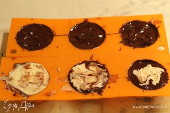 Запечатать конфеты остатками белого и черного шоколада и еще раз хорошо охладить... Хранить в холодильнике.