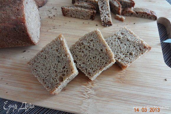 С кусочком ржаного хлеба срезать корочки, мякиш нарезать квадратиками со стороной 2-3 см. (я взяла тонкий ржаной багет, поэтому нарезать не пришлось).