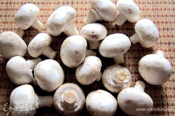 Подготовить грибы, очистить.