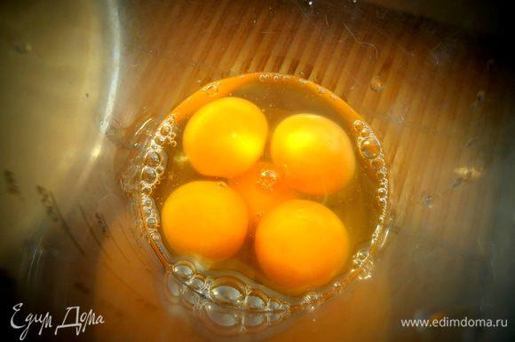 Яйца будем взбивать...