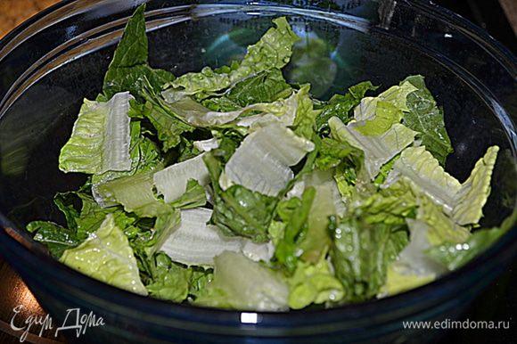 Листья салата нарвать в большую емкость.