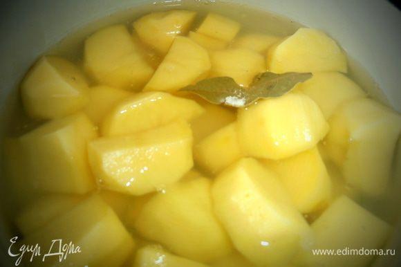 Картофель отварить с солью и лавровым листом...