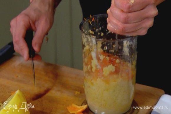 Добавить цедру лимона и лимонный сок, цедру и мякоть мандарина с соком, все перемешать.