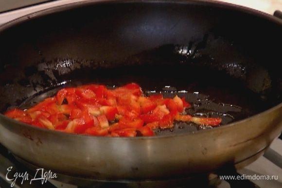 Разогреть в сковороде оливковое масло и слегка обжарить перец.