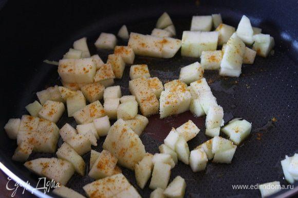 Очищаем яблоки и нарезаем их на кусочки.Обжариваем в сковороде с небольшим количеством масла,посыпав солью,перцем и карри. Яблоки должны стать золотистыми.