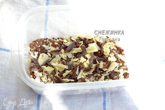 Шоколад, который остаётся на доске, затем скребком полностью счищаем, охлаждаем. Полученные кусочки белого и чёрного шоколада разной величины и формы соединяем и тоже сохраняем в холодильнике.