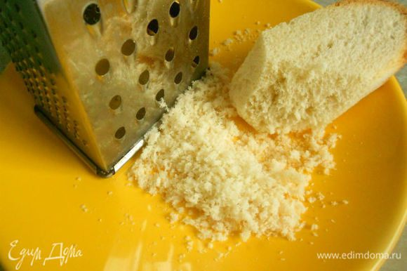 Разогреть духовку до 180*С, с конвектором до 160*С, газ на 4. На крупной тёрке измельчить кусочек чёрствого белого батона без корки, на мелкой снять цедру с лимона. Мелко нарезать листочки розмарина.