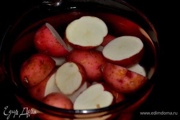 Разогреть духовку до 200 гр. Картофель порезать пополам. Залить водой и 15 мин.варить.
