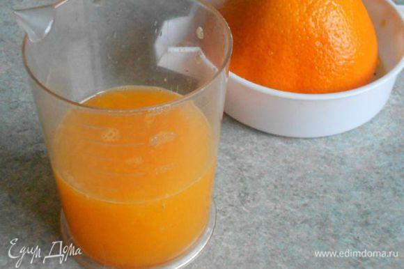 Выжать сок из одного апельсина.