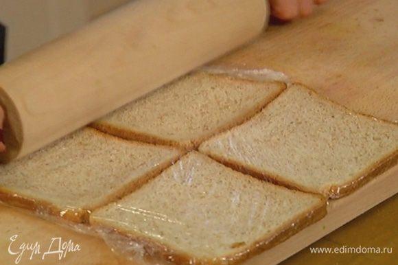 Хлеб поместить между слоями пищевой пленки и раскатать скалкой.
