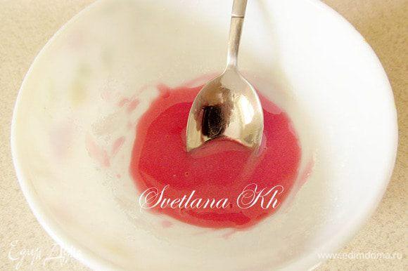 Приготовить глазурь. Смешать вишневый сироп с сахарной пудрой и полить готовые изделия. Интересно, что глазурь не приторная, а с приятной вишневой кислинкой.