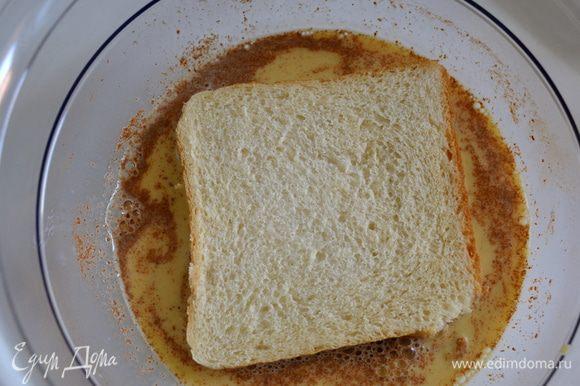 Обмакнуть тосты с двух сторон......