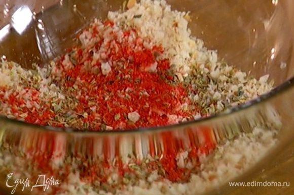Перемешать сухари с прованскими травами, майораном, пудрой чили, щепоткой соли и перца.