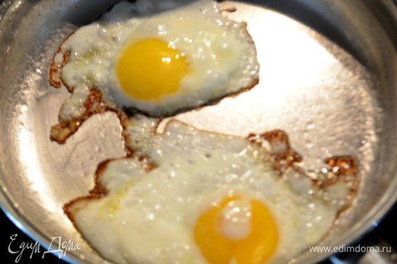 Приготовить яйца на сковороде, обжаривать примерно 4 мин.