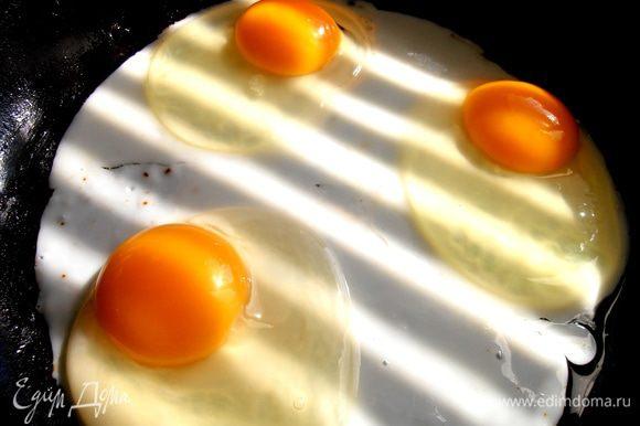 """Для подачи нужно сделать яичницу """"глазок""""...Немного присолить."""