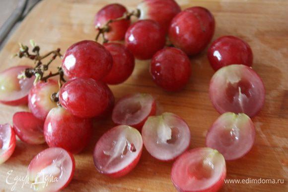 Виноград режем напополам и удаляем косточки.