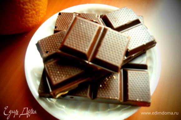 Шоколад у меня с 50% какао.