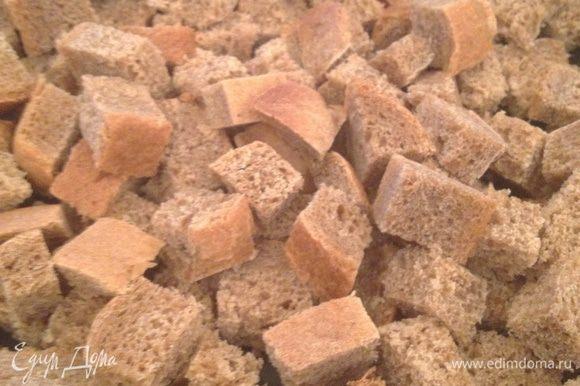 Для крутонов я нарезаю хлеб на небольшие квадратики