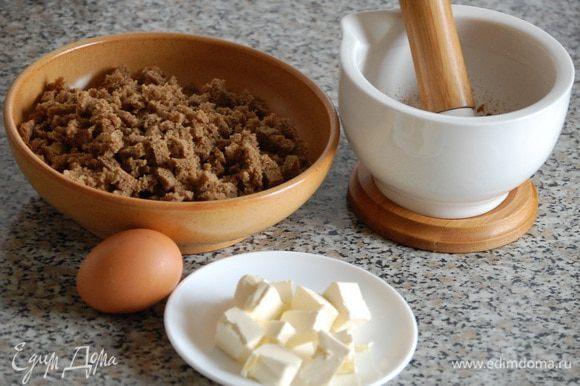 Для приготовления хлебных корзинок измельчить специи в ступке, хлеб нарезать мелким кубиком смешать его со взбитым яйцом и размягченным сливочным маслом.