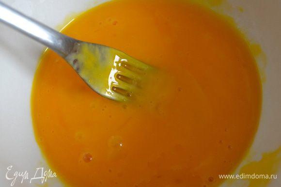 Отделить желтки от белков. Желтки размешать слегка вилкой...