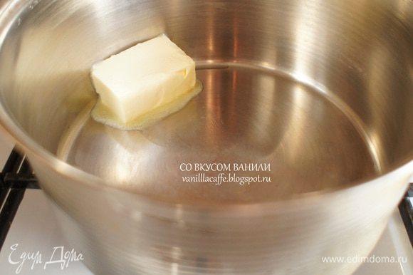 Приготовим начинку. В кастрюле на среднем огне растопить сливочное масло.