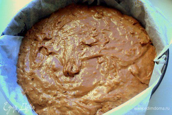 Разъемную форму (Ф-23 см) застелить бумагой для выпечки и смазать маслом. Вылить шоколадное тесто.