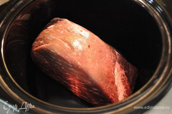 Положить ростбиф 1,5-2 кг в медленноварку (слоукукер).