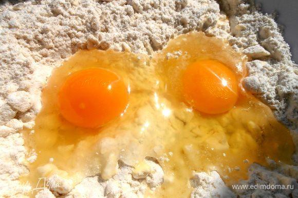 Вбиваем яйца...