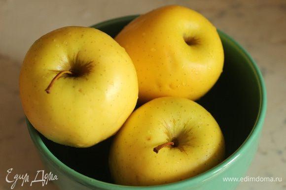Яблоки помыть и почистить.