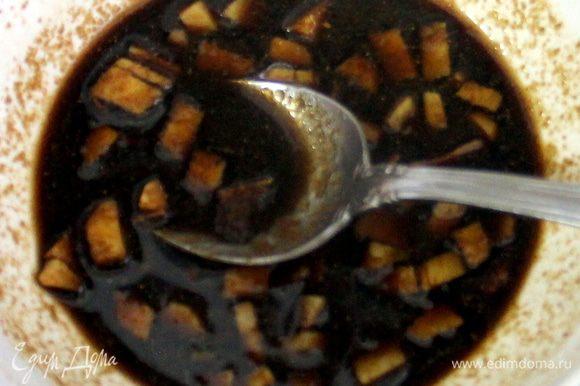 Готовим соус. Имбирный корень мелко режем. Смешиваем в небольшой емкости соевый соус, коричневый сахар, корень имбиря, оливковое масло, вино и крахма.