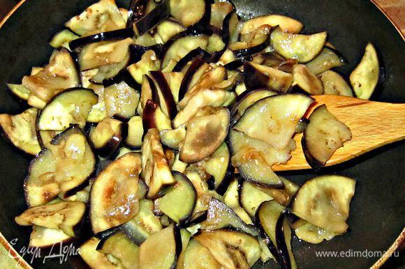 Баклажаны обжарить на растительном масле и вынуть из сковороды.