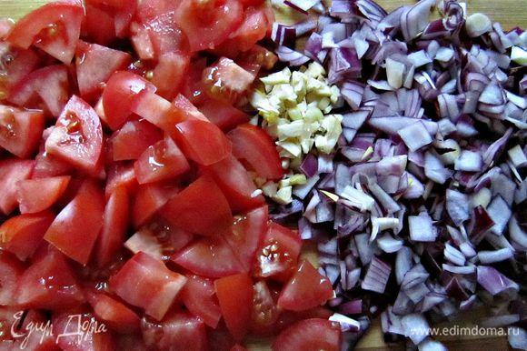 Нарезать небольшими кусочками помидоры, мелко порезать лук, чеснок.