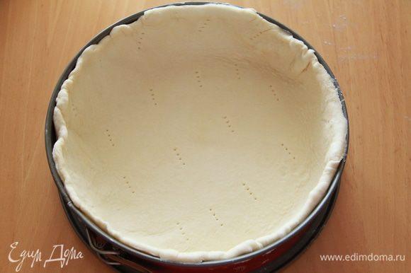 Тесто раскатать и выложить в форму, прижать по бортам, проколоть тесто вилкой.