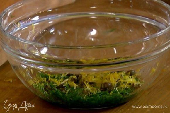 Приготовить заправку: соединить порубленный укроп и шнитт-лук, каперсы, цедру лимона, влить 1 ст. ложку лимонного сока и оливковое масло, посолить, поперчить, добавить чеснок и все перемешать.
