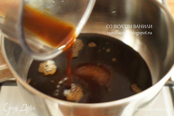Кастрюльку с кофе и сахаром поставить на огонь. Подержать, помешивая, до растворения сахара.