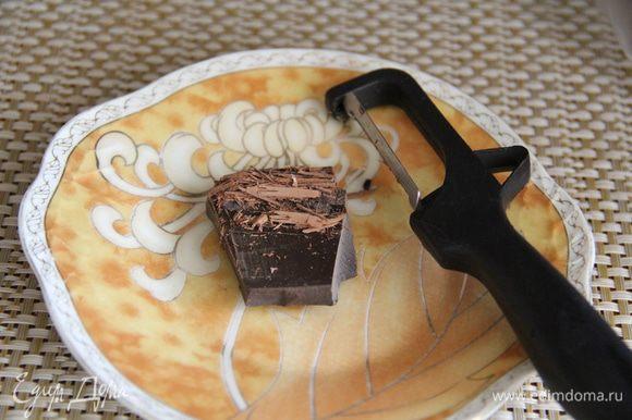 С помощью овощечистки (или сырорезки, или просто ножа) соскребаем с шоколадки стружки.