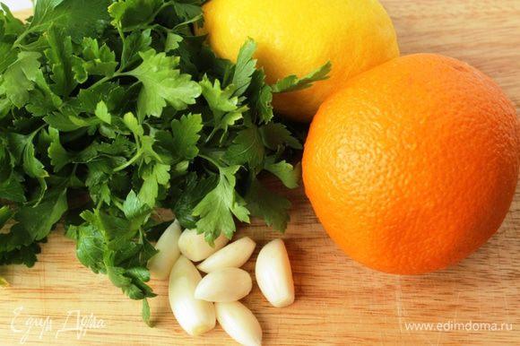 Апельсин и лимон хорошо помыть... чеснок почистить... петрушку помыть и обсушить.