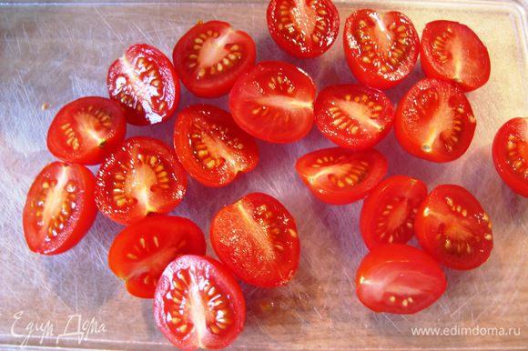Тем временем помидорки черри режем пополам.