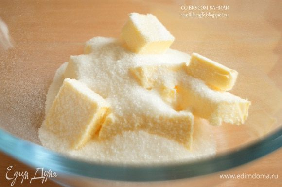 Масло положить в большую миску, добавить сахар.